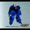 オリジナルDVDアニメ『スーパーロボット大戦 ORIGINAL GENERATION THE ANIMATION』オリジナルサウンドトラック