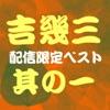 吉 幾三ベスト其の一 - EP ジャケット画像
