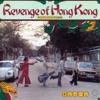Revenge of Hong Kong ホング・コングの逆襲 ジャケット写真