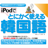 iPodでとにかく使える韓国語ー日常会話からマニアック表現まで