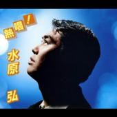 Wakare No Asa - Hiroshi Mizuhara