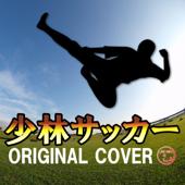 少林サッカー(オリジナルカバー)
