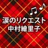 涙のリクエスト - Single
