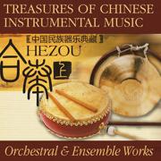 Jiang Nan Hao - Traditional Orchestra Of Music And Dance Troupe Of Jiangsu Province