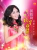 恭喜大家過新年 - Angeline Wong