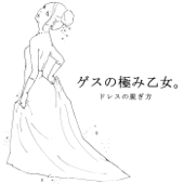 Dress No Nugikata - EP