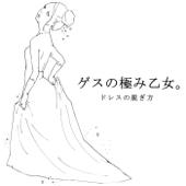 Dress No Nugikata - EP