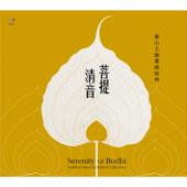 菩提清音--靈山古韻佛曲經典