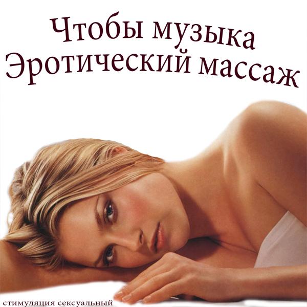 Легкая эротическая музыка для массажа оргазмы от секс массажа