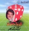 Al Donia Hzooz