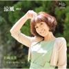 涼風 2012 - Single ジャケット写真
