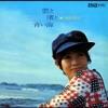 雲と渚と青い海 ジャケット写真