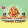Kanakadhara Sthothram - Lalitha Pancharathnam (Stotrams & Ashtakams)