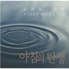 아침의 탄생 - Baek In Young