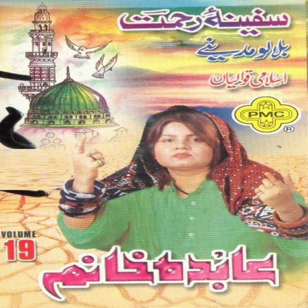 Bula Lo Madina Vol 19 By Abida Khanam On Apple Music