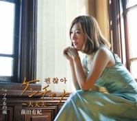 Kenchana ~Daijoubu~ EP