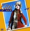 Giti 2 Gole Maryam Persian Music