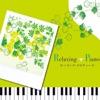 Relaxing Piano - Healing Melodies ジャケット写真