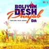 Boliyan Desh Punjab Da (Punjabi Folk Songs)