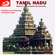 Tamil Nadu: Folk Music and Folk Songs of Southern India (Musica e canti popolari dell'India del sud) - Various Artists