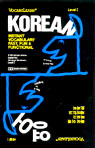 VocabuLearn: Korean, Level 1 (Original Staging Nonfiction) audiobook
