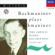 Elegie in E Flat Minor, Op. 3 No. 1 - Сергей Рахманинов