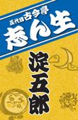 NHK落語 五代目古今亭志ん生「淀五郎」