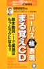 投野由紀夫 - 耳からラクラク身につく英語シリーズ コーパス(核)表現 アートワーク