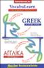 Penton Overseas, Inc. - VocabuLearn: Greek, Level 1 (Original Staging Nonfiction) artwork