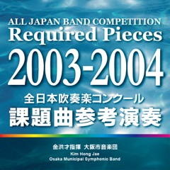All Japan Band Competition Required Pieces 2003-2004
