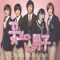 SHINee - Stand By Me mp3
