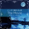 ぐっすり眠れるα波 ~ The Movie ピアノ・ベスト ジャケット写真