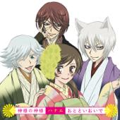 Kamisamano Kamisama / Ototoioide - EP