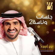 Jalasat Wanasah 2 - Hussain Al Jassmi - Hussain Al Jassmi