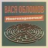 Многоходовочка! - Vasya Oblomov