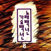 노래백년 가요백년, Vol. 8