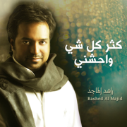 Kether Kel Shay Waheshny - Rashed Al Majid - Rashed Al Majid