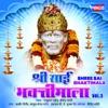 Shree Sai Bhaktimala Vol 3