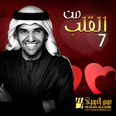 Min Alqalb 7  Hussain Al Jassmi - Hussain Al Jassmi