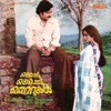 Kochu Kochu Thettukal Original Motion Picture Soundtrack Single