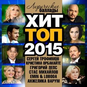 Хит-топ 2015 (Лирические баллады)