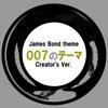 James Bond Theme Creator's Ver. - Single ジャケット写真
