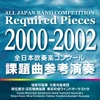 All Japan Band Competition Required Pieces 2000-2002 ジャケット写真