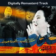 Seret El Hob - El Ward Gamel (Remastered) - Umm Kulthum - Umm Kulthum