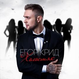 Thumb of Холостяк - Егор Крид