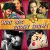 Mala Ved Lagle Premache (Marathi Romantic Songs)