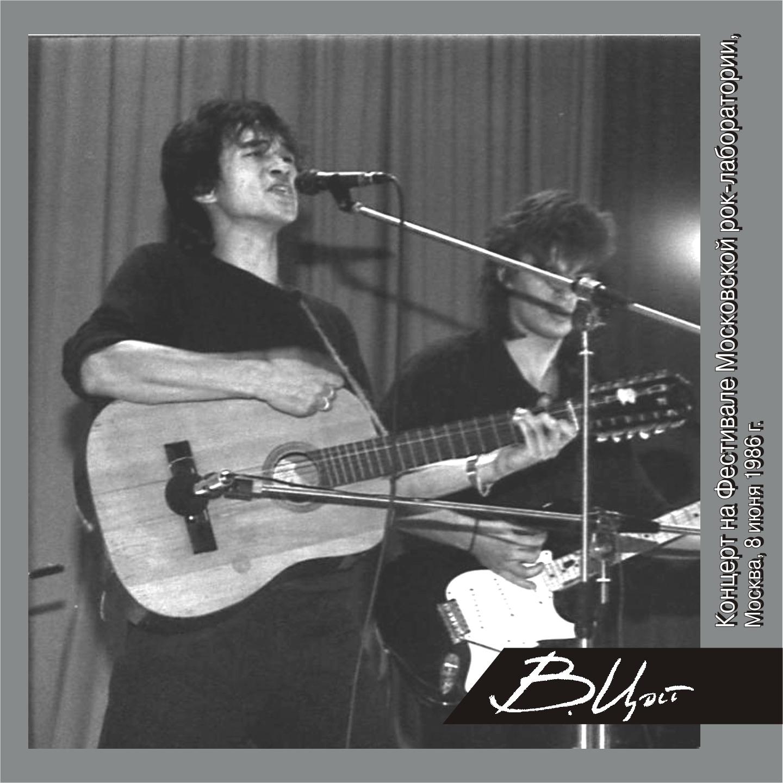 Концерт на Фестивале Московской рок-лаборатории (Москва, 8 июня 1986 г.) [Live]