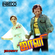 Jhonny (Original Motion Picture Soundtrack) - EP - Ilaiyaraaja - Ilaiyaraaja
