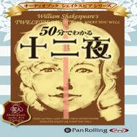 50分でわかる十二夜 -シェイクスピアシリーズ11-