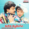 Marana Mrudangam (Original Motion Picture Soundtrack) - EP
